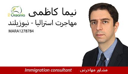 Nima Kazemi  نیما کاظمی