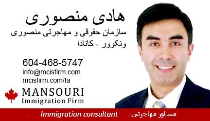 Hadi Mansouri  هادی منصوری