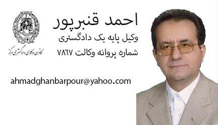 Ahmad Ghanbarpour  احمد قنبرپور