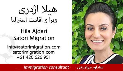 Hila Ajdari | هیلا اژدری