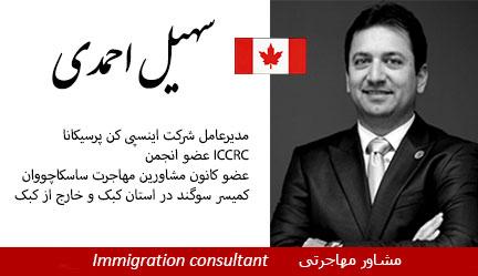 Soheyl Ahmadi  سهیل احمدی