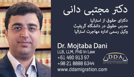 Mojtaba Dani | دکتر مجتبی دانی