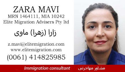 Zara Mavi | زارا (زهرا) ماوی