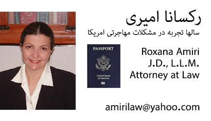 Roxana Amiri  رکسانا امیری