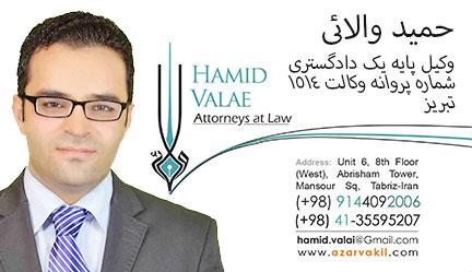 Hamid Valae | حمید والائی