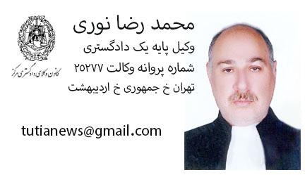 Mohammad R Nouri  محمد رضا نوری