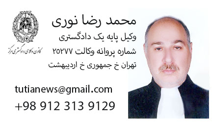 Mohammad R Nouri | محمد رضا نوری