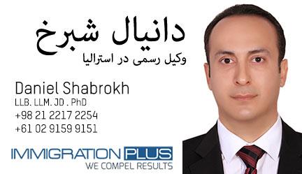 Daniel Shabrokh  دانیل شبرخ
