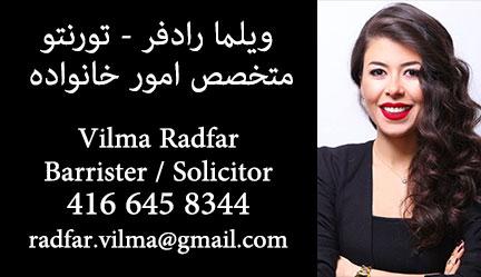 Vilma Radfar | ویلما رادفر
