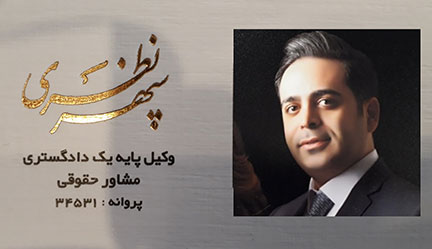 Sepehr Nazari | سپهر نظری
