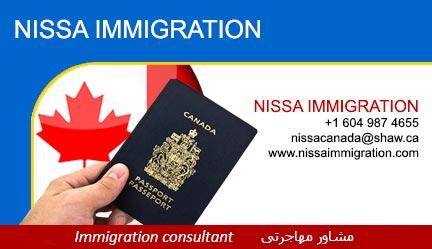 Nissa-Immigration