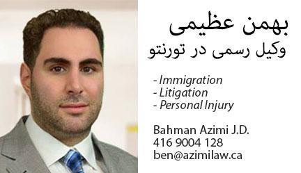 Bahman Azimi  بهمن عظیمی