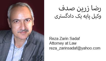 Reza Zarin Sadaf  رضا زرین صدف