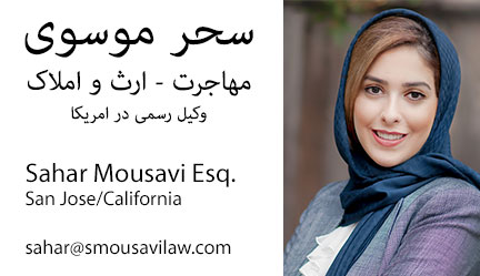 Sahar Mousavi  سحر موسوی