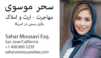 Sahar Mousavi | سحر موسوی