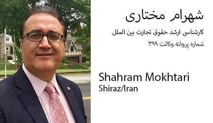 Shahram Mokhtari  شهرام مختاری