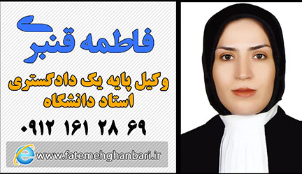 Fatemeh Ghanbari   فاطمه قنبری