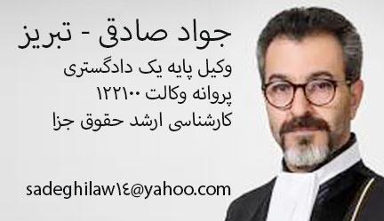 Javad Sadeghi   جواد صادقی