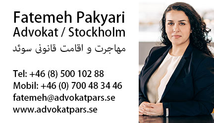 Fatemeh Pakyari  فاطمه پاکیاری