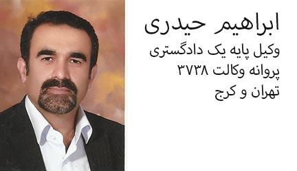 Ebrahim Heydari  ابراهیم حیدری