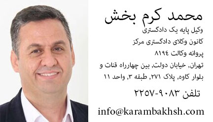 M Karambakhsh محمد کرم بخش