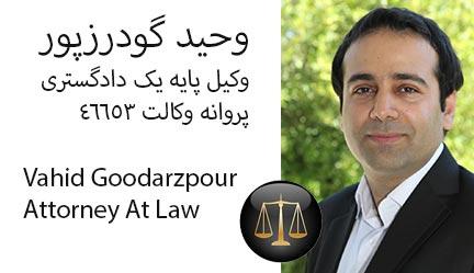 Vahid Goodarzpour  وحید گودرز پور