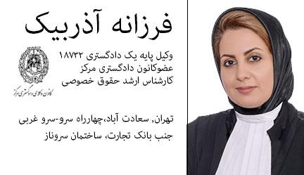 Farzaneh Azarbeik  فرزانه آذربیک