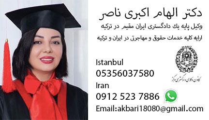Elham Akbari   الهام اکبری ناصر