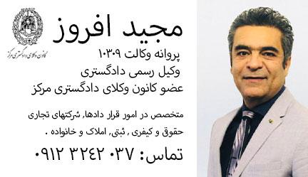 Majid Afrooz   مجید افروز