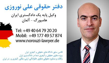 Ali Norouzi  علی نوروزی
