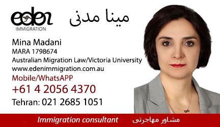 Mina Madani  مینا مدنی