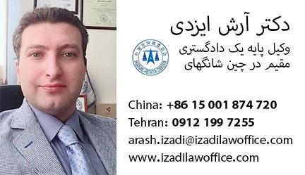 Arash Izadi  آرش ایزدی