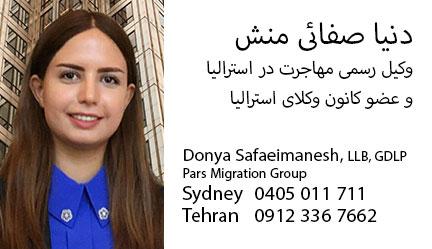 Donya Safaeimanesh  دنیا صفائی منش