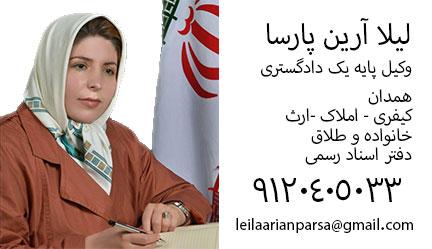 Leila Arian Parsa  لیلا آرین پارسا