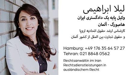 Leila Ebrahimi  لیلا ابراهیمی