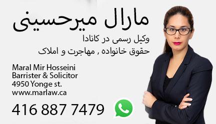 Maral Mir Hosseini  مارال میر حسینی