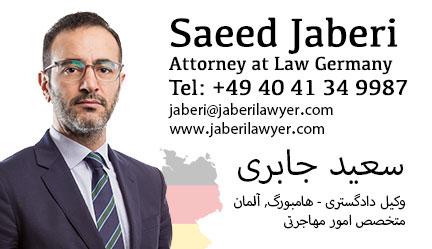 Saeed Jaberi  سعید جابری
