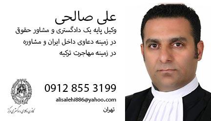 Ali Salehi  علی صالحی