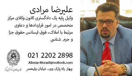 Alireza Moradi  علیرضا مرادی