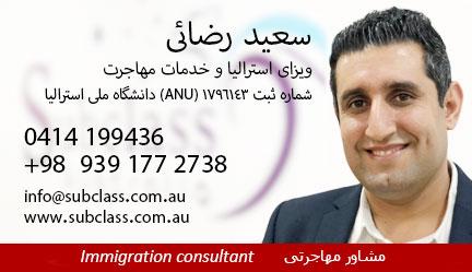 Saeed Rezaei  سعید رضائی