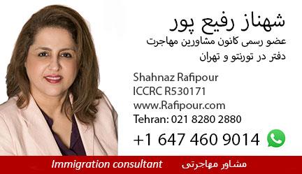 Shahnaz Rafipour  شهناز رفیع پور