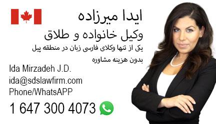 Ida Mirzadeh  ایدا میرزاده