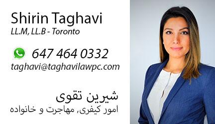 Shirin Taghavi  شیرین تقوی