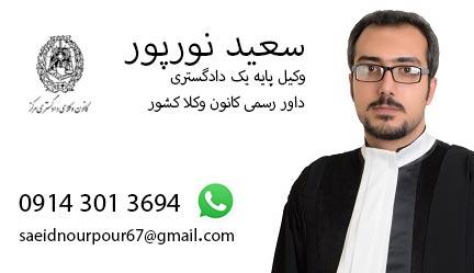 Saeid Nourpour  سعید نورپور