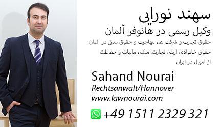 sahand-nourai