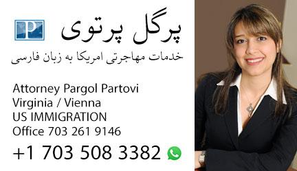 pargol-partovi