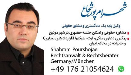 shahram-pourshoja