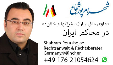 Shahram Pourshojae
