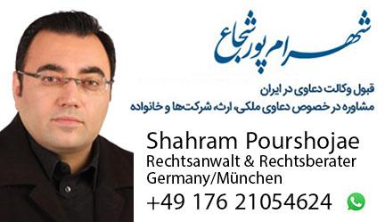 Shahram Pourshojae   شهرام پور شجاع
