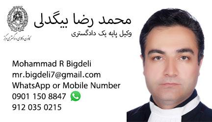 Mohammad-bigdeli